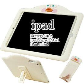 ipad ケース シリコン アヒル口 スタンド付き 軽量 耐衝撃 ipad8 ipad7 ipad6 ipad5 ipad air1 ipad mini5 アイパッド カバー シンプル 耐衝撃 角割れ 緩和 タッチペン アイ パッド 保護フィルム付き ipad ケース 第8世代 第7世代 第6世代 第5世代 即日発送 【ipad936】