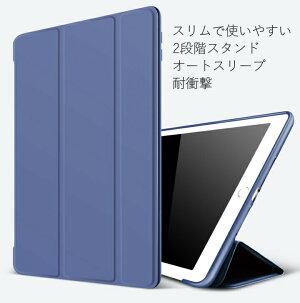 ipadケーススリム手帳型TPUオートスリープスタンドipad6ipad5mini5mini4air3pro10.5ipad11保護フィルムタッチペンプレゼント【ipad942】