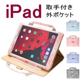 【保護フィルム・タッチペン付き】 ipad ケース 手提げバッグ サイドポケット 第8世代 第7世代 第6世代 桜 花 カード収納 スタンド オートスリープ 手帳型 ipad8 ipad7 ipad6 ipad5 air2 air1 ipad mini5 mini4 mini3 mini2 mini1 ipad 9.7 10.2 7.9 大理石調 【ipad944】