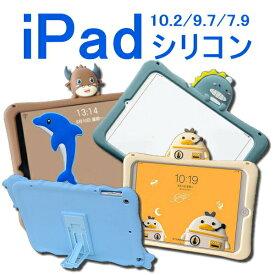 【保護フィルム・タッチペン付き】 ipad ケース イルカ ドラゴン ロボット 牛 キャラクター シリコン スタンド付き 軽量 耐衝撃 ipad8 ipad7 ipad6 ipad5 ipad air1 ipad mini5 アイパッド カバー 角割れ 緩和 ipad 第8世代 第7世代 第6世代 第5世代子供用 【ipad945】