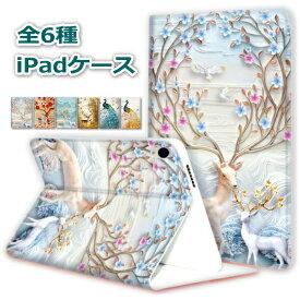 【保護フィルム・タッチペン付き】 ipad ケース 手帳型 第8世代 第7世代 第6世代 ipad8 ipad7 ipad6 ipad5 air2 air1 ipad pro11 2020 第2 pro11 2018 pro10.5 air3 ipad mini5 mini4 ipad 11 10.5 9.7 10.2 7.9 鹿 孔雀 キャラクター スタンド オートスリープ 【ipad947】
