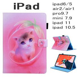 ipad ケース 猫 手帳型 ピンク ipad6 ipad5 ipad Air3 air2 air1 pro9.7 ipad mini5 mini4 mini3 mini2 mini1 ipad pro 11 ipad pro 10.5 ipad mini ケース かわいい スタンド スリープ カバー アイパッド ケース キャラクター 即日発送 【ipad952】