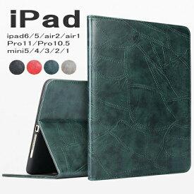 ipad ケース ビジネス 手帳型 レザー カード入れ スタンド 角度調整 オートスリープ ipad8 ipad7 10.2 ipad6 ipad5 ipad air3 air2 air1 ipad mini5 mini4 mini3 mini2 ipad pro11 pro10.5 ipad 第8世代 第7世代 第6世代 カバー パッチワーク 型押し 【ipad953】