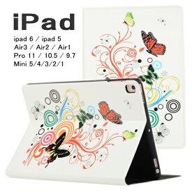 ipad ケース 華やか 蝶々 白 高級 上品 手帳型 レザー スタンド オートスリープ ipad6 ipad5 ipad Air3 air2 air1 Pro 11 Pro 10.5 Pro 9.7 ipad mini5 mini4 mini3 mini2 ipad mini ケース 耐衝撃 カバー あす楽 【ipad964】
