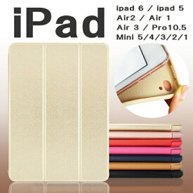 【保護フィルム・タッチペン付き】 ipad ケース 手帳型 柔らかい TPU ipad 第6世代 ipad6 カバー ipad5 ipad air3 air2 air1 pro10.5 ipad mini ケース mini5/4/3/2/1 薄型 軽い オートスリープ シンプル 使いやすい 即日発送 【ipad986】