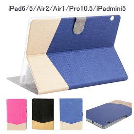 【保護フィルム・タッチペン付き】 ipad ケース 手帳型 マグネット 留め具 第8世代 第7世代 第6世代 ipad8 ipad7 ipad6 カバー ipad5 pro10.5 ipad air3 air2 air1 ipad mini5 ipad 9.7 10.5 7.9 ipad mini ケース ツートン シンプル TPU PU 即日発送 【ipad993】