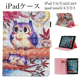 【保護フィルム・タッチペン付き】 ipad ケース フクロウ 縁起物 カード収納 スタンド オートスリープ 手帳型 ipad 第7世代 第6世代 ipad 7 / 6 / 5 air2 air1 ipad mini 5 / 4 / 3 / 2 / 1 ケース ipad 9.7 10.2 7.9 キャラクター 即日発送 【ipad995】