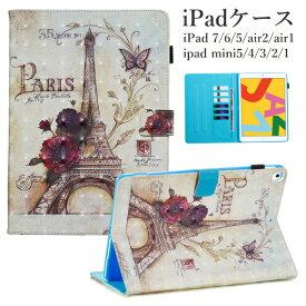 【保護フィルム・タッチペン付き】 ipad ケース エッフェル塔 パリ カード収納 スタンド オートスリープ 手帳型 ipad 第7世代 第6世代 ipad 7 / 6 / 5 air2 air1 ipad mini 5 / 4 / 3 / 2 / 1 ケース ipad 9.7 10.2 7.9 Paris フランス 雑貨 キャラクター 【ipad997】