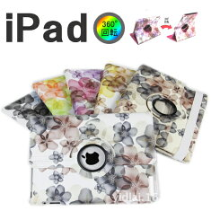 ipad52017ipadminiケースipadpro9.7手帳型iPadAir2ケース回転かわいい花柄ipadair2ケースipadairケースipadmini4ipadケースipadair2カバーケースipadairipadmini3カバーケースアイパッドipadairケースipad3ipad4iPadmini3retina