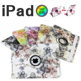 ipad ケース かわいい 花柄 手帳型 回転 ipad pro 10.5 ipad air3 ipad mini3 mini2 mini1 ipad4 ipad3 ipad2 アイパッド ケース あす楽 【ipadkaiten015】