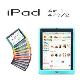 ipad ケース シンプル シリコン ホームボタン付き ipad air1 iPad4 iPad retina ipad3 ipad2 アイパッド ケース エアー ipadair1 カバー シリコンカバー ipad3 ipad2 角割れしにくい 安心 衝撃吸収 かわいい 即日発送 【ipad018】