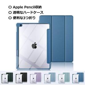 【保護フィルム・タッチペン付き 送料無料】ipad ケース 第9世代 第8世代 air4 pro11 第3世代 3つ折り 高透明 シンプル スリム apple Pencil収納付き ipad9 ipad8 ipad7 10.2 10.9 11 ipadpro11 手帳型 スタンド 角度調整 ソフトケース アイパッド カバー オートスリープ