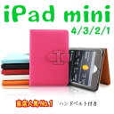ipad mini4 ケース iPad mini 3 手帳型 ケース iPadmini レザー iPadmini retina カバー シンプル かわいい 3点セット 保護フィルム+タッチペンプレゼン