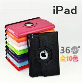 ipad ケース 回転 手帳型 リンゴマーク ipad pro 11 iPad mini3 mini2 手帳型ケース ipad mini ケース ipadpro11 アイパッド ビジネス プライベート 縦置き 横置き オートスリープ スタンド 保護フィルム タッチペン 3点セット あす楽 【ipadmini0002】