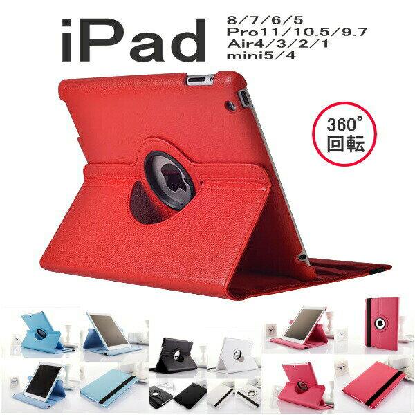 ipad pro 10.5 ipad 6 ipad 5 ipad mini4 ケース ipad pro 9.7 手帳型 ipad pro ケース レザー 360℃回転 おしゃれ スリープ アイパッド プロ ミニ かわいい 軽量 iPad mini4 カバー iPadpro ipadmini4 回転 大人気 おすすめ 送料無料 3点セット 保護フィルム タッチペン
