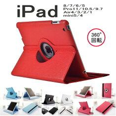 ipad52017ipadmini4ケースipadpro9.7手帳型ipadpro12.9ケースレザー360℃回転おしゃれスリープアイパッドプロミニかわいい軽量iPadmini4カバーiPadproipadmini4回転大人気おすすめ送料無料3点セット保護フィルムタッチペン