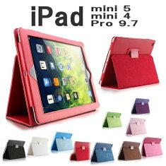 ipadmini4ケースipadpro手帳型ケースシンプルレザーipadminiカバーipadproアイパッドミニ4ケース軽量iPadmini4カバーiPadmini4ipadmini4ケースアイパッドプロ薄型送料無料スリープ3点セット保護フィルムタッチペンプレゼント02P05Dec15