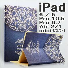 iPad5(2017発売モデル)ipadpro9.7ケースipadmini4手帳型ipadair2ケースおしゃれ高級ipadminiipadairカバースリープアイパッドミニ軽量iPadmini4カバーiPadmini3薄型ipadair1送料無料3点セット保護フィルムタッチペンプレゼント