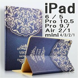 【3点セット 保護フィルム&タッチペン付き】 ipad ケース 手帳型 洋風 おしゃれ 高級 スリープ 軽量 カバー 薄型 iPad pro9.7 pro10.5 ipad6 ipad5 ipad mini4 mini3 mini2 mini 1 ipad air3 air2 air1 アイパッド ケース 即日発送 【ipadmini4005】