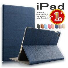 ipad5ipadmini4ケースipadpro9.7手帳型ipadair2カバーipadair1ケースシンプル木目調レザーipadminiケーススリープアイパッドミニ4ケース軽量iPadiPadmini4ipadmini4ケース薄型送料無料3点セット保護フィルムタッチペンプレゼント