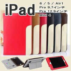 ipad52017ipadmini4ケースipadpro9.7ケースipadpro12.9ケースレザー手帳型おしゃれ上品なデザインipadminiケースipadproカバースリープアイパッドミニ4ケースフルカバーiPadmini4カバーiPadmini4送料無料3点セットおまけ付き