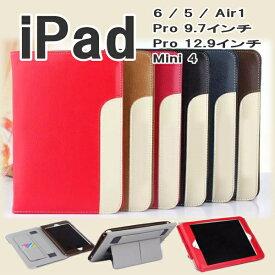 【保護フィルム付き タッチペン付き】 ipad ケース レザー 手帳型 ipad pro 9.7 A1673 A1674 A1675 おしゃれ 上品なデザイン 3点セット おまけ付き ipad pro9.7 カバー スリープ アイパッド ケース iPadpro9.7 あす楽 【ipadmini4009】