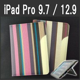 ipad ケース 手帳型 ipad pro 12.9 pro 9.7 インチ iPad pro カバー おっしゃれ かわいい 手帳 ipad pro9.7 ipadpro12.9 手帳 レザー ipadpro97 ipadpro129 アイパッド プロ ケース 即日発送 【ipadpro002】
