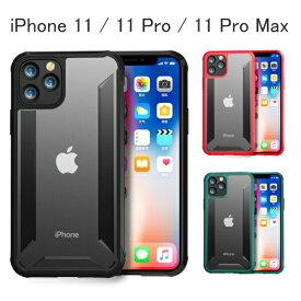 iphone11 ケース iphone11 pro iphone11 pro max カバー 新型iphone 2019 iphoneケース バンパー ジャケット シンプル カッコいい 耐衝撃 エアークッション TPU 使いやすい 装着簡単 スマホ ケース 即日発送 【iphone1103】