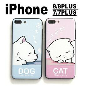 iphone8 iphone7 iphone8 plus iphone7 plus ケース かわいい 眠る 犬 猫 dog cat 怠けシリーズ ストラップ穴 装着簡単 シンプルでかわいい スマホ iphone8 iphone7 plus 耐衝撃 フィルム付き 携帯 キャラクター 【iphone800】
