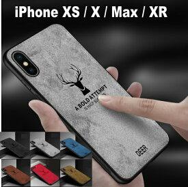 iphone ケース TPU 鹿 シカ アニマル 3D 型押し iphone xs ケース iphone XR ケース iPhone XS Max iphonex しか 動物 立体的 ストラップ穴 角 ツノ 保護フィルム付き アイフォン スマホ 5.8 6.1 6.5 インチ 動物 キャラクター あす楽 【iphonex817】