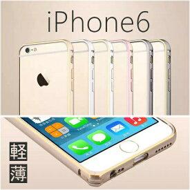 iphone ケース バンパー iPhone 6S iphone6 アイフォン6 ケース iphone6 アルミ iphoneカバー スマホケース iPhone6 4.7インチ 薄型 軽量 スリム 即日発送 【iphone6027】