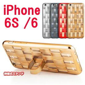 iphone ケース 伸縮 スタンド リング 落下防止 かっこいい メタリック iPhone6 iphone6s ケース ポケモンgo アイフォン iphone ケース アイフォン 網 編みこみ アミ 銀 赤 紺 金 ジャケット スマホケース 【iphone6077】