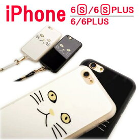iphone シリコン 猫 ケース iphone6 iphone6s ケース かわいい iphone6splus iPhone6 ケース ねこ iphone6plus ケース ネコ アイホン6 動物 大人気 スマホ にゃんこ 薄型 軽量 ストラップ付き スマホケース キャラクター 【iphone6083】