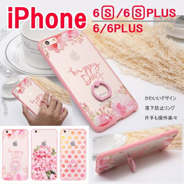 iphone6 ケース iphone6s ケース 落下防止リング付き 花 フラワー iphone6splus iPhone6 ケース かわいい ピンク ドット 水玉 iphone6plus ケース ポケモンgo アイホン6 大人気 スマホ スマートフォン 送料無料 薄型 軽量 おすすめ スマホケース