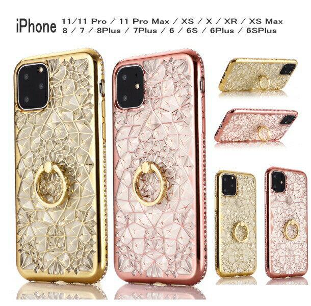 iphoneケース 落下防止リング付き ゴージャス キラキラ 高級感 リング付き 可愛い スマホケース iphone xs ケース iphone X iphone8 iphone7 iphone8plus iphone7plus iphone6 iphone6s plus アイフォン 保護フィルム付き TPU かわいい スマホ スリム ネコポス送料無料