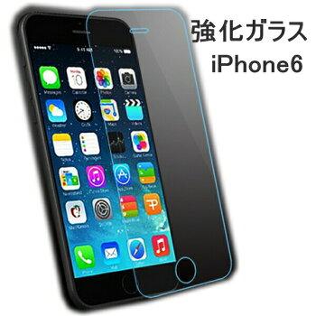 iPhone6強化ガラス保護フィルムiphone6plusiphone正面用背面用9H0.3mm保護フィルム保護シートガラスフィルム保護シール薄い液晶保護おすすめクリア見やすい安心保護お買い得P19Jul15