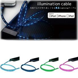 光るligntning ケーブル 充電ケーブル ライトニングケーブル cable iphone USB ipad ipod iphone xs iphonex iphone8 iphone7 ipad6 ipad5 iphone8 ipad pro CK-L03BLBK CK-L03BLWH CK-L03WHPK CK-L03GRWH あす楽 【lightningcableillumination】