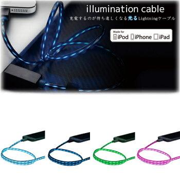iphone6S光るligntningケーブルiphoneUSB充電ケーブルライトニングケーブルcableiphone6Siphone6iPhone5ipadAirminiipodに対応充電が待ち遠しくなる転送ケーブルCK-L03BLBKCK-L03BLWHCK-L03WHPKCK-L03GRWH