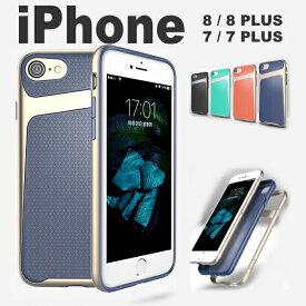 iphone ケース バンパー iphone8 iphone7 ケース iphone8 plus iphone7 plus スマホケース 保護フィルム付き シンプル 高級感のあるデザイン スマホ アイフォン カバー スマートフォン アイホン スマホ TPU PC 即日発送 【iphone7006】