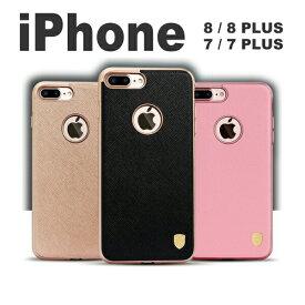 iphone ケース 装着簡単なジャケットタイプ iphone8 iphone7 シンプル カッコいい スリム 耐衝撃 iphone8plus 装着簡単 保護フィルム付き iphone7plus ケース アイフォン アイホン 即日発送 【iphone7041】