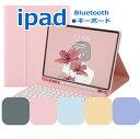 【保護フィルム・タッチペン付き 送料無料】iPad 第9世代 着脱式 キーボード ケース セット Bluetooth ワイヤレス 無…