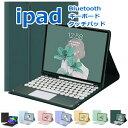 【保護フィルム・タッチペン付き 送料無料】iPad 第9世代 第8世代 着脱式 キーボード ケース 丸いキー セット Bluetoo…