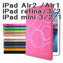 アウトレット ワケあり outlet ipad mini ケース 手帳型 iPad Air 2 iPad ケース 3点セット かわいい iPad mini 3 iPa…