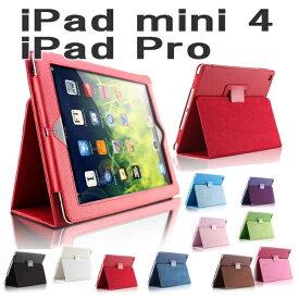 アウトレット ワケあり outlet ipad mini4 ケース ipad pro 12.9インチ 手帳型 ケース シンプル レザー ipad mini カバー ipad pro アイパッドミニ4ケース 軽量 iPad mini4 カバー iPad mini 4 アイパッドプロ 薄型 スリープ 【o-ipadmini4004】