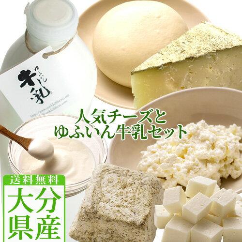 【送料無料】クックヒルファーム 人気チーズとゆふいん牛乳セット(トム・ド・ゆふ110g/モッツァレラチーズ150g/フロマージュブラン140g/クリームチーズ140g/モンテ・キャトル130g/フェタチーズ110g 各1個/牛乳900cc)
