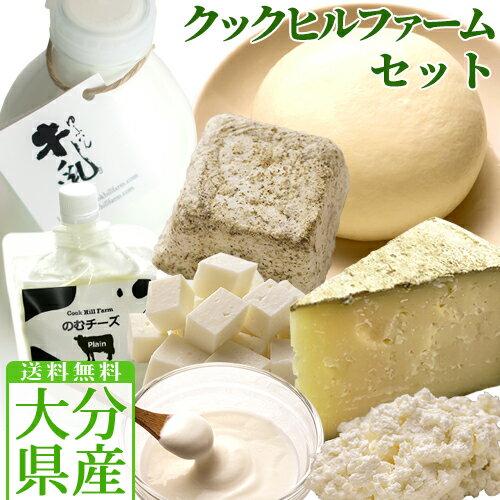 【送料無料】クックヒルファーム クックヒルファームセット(トム・ド・ゆふ110g/モッツァレラチーズ150g/フロマージュブラン140g/クリームチーズ140g/モンテ・キャトル130g/フェタチーズ110g 各1個/のむチーズ110g/牛乳900cc)