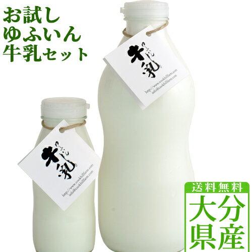 【送料無料】クックヒルファーム ゆふいん牛乳 お試しセット(200cc × 2本+900cc × 2本)【母の日ギフトクーポン】