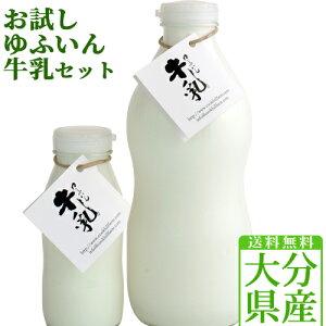 【たっぷりプレゼント付き】【送料無料】クックヒルファーム ゆふいん牛乳 お試しセット(200cc × 2本+900cc × 2本)