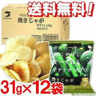 焼きじゃが ゆずこしょう味 31g×12袋入り(ケース販売) テラフーズ【送料無料】