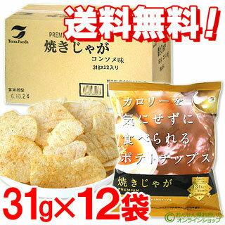 焼きじゃが コンソメ味 31g×12袋入り(ケース販売) テラフーズ【送料無料】